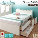 【組立設置費込】 収納ベッド ダブル 【フレームのみ】 フレームカラー:ホワイト 日本製 棚・コンセント付き 大容量チェストベッド Auxilium アクシリム
