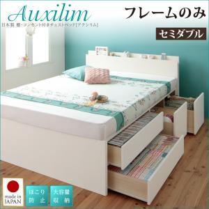 収納ベッド セミダブル 【フレームのみ】 フレームカラー:ホワイト お客様組立 日本製 棚・コンセント付き 大容量チェストベッド Auxilium アクシリム