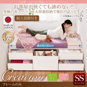 組立設置付 日本製_ヘッドレス大容量コンパクトチェストベッド Creacion クリージョン