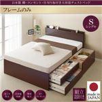 【組立設置費込】 収納ベッド シングル 【フレームのみ】 フレームカラー:ダークブラウン 日本製 棚・コンセント・仕切り板付き大容量チェストベッド Inniti イニティ