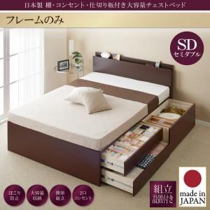 組立設置付 日本製_棚・コンセント・仕切り板付き大容量チェストベッド Inniti イニティ