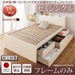 【組立設置費込】 収納ベッド セミシングル 【フレームのみ】 フレームカラー:ホワイト 日本製 棚・コンセント付き大容量すのこチェストベッド Salvato サルバト