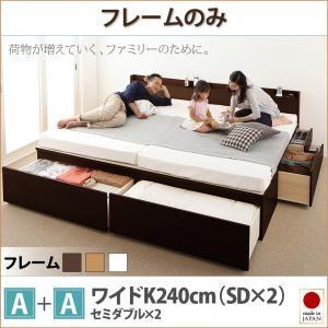 収納ベッド ワイドK240(SD×2) A+Aタイプ 【フレームのみ】 フレームカラー:ナチュラル お客様組立 大容量収納ファミリーチェストベッド TRACT トラクト