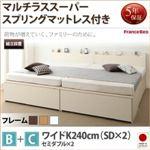 【組立設置費込】 収納ベッド ワイドK240(SD×2) B+Cタイプ 【マルチラススーパースプリングマットレス付】 フレームカラー:ホワイト 大容量収納ファミリーチェストベッド TRACT トラクト