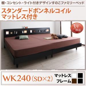 すのこベッド ワイドK240(SD×2) 【スタンダードボンネルコイルマットレス付】 フレームカラー:ウォルナットブラウン マットレスカラー:ブラック 棚・コンセント・ライト付きデザインすのこベッド ALUTERIA アルテリア