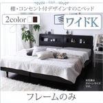 すのこベッド ワイドK200 【フレームのみ】 フレームカラー:ホワイト 棚・コンセント付きデザインすのこベッド Windermere ウィンダミア