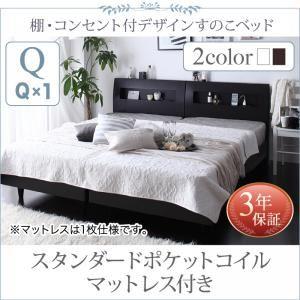 すのこベッド クイーン(Q×1) 【スタンダードポケットコイルマットレス付】 フレームカラー:ウェンジブラウン マットレスカラー:ブラック 棚・コンセント付きデザインすのこベッド Windermere ウィンダミア