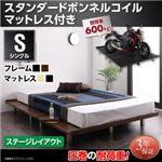 すのこベッド シングル ステージレイアウト フレーム幅120cm 【スタンダードボンネルコイルマットレス付】 フレームカラー:ブラック マットレスカラー:ホワイト 頑丈デザインすのこベッド T-BOARD ティーボード