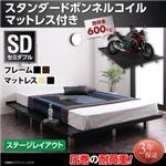 すのこベッド セミダブル ステージレイアウト フレーム幅140cm 【スタンダードボンネルコイルマットレス付】 フレームカラー:ブラック マットレスカラー:ホワイト 頑丈デザインすのこベッド T-BOARD ティーボード