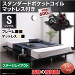 すのこベッド シングル ステージレイアウト フレーム幅120cm 【スタンダードポケットコイルマットレス付】 フレームカラー:ブラック マットレスカラー:ホワイト 頑丈デザインすのこベッド T-BOARD ティーボード