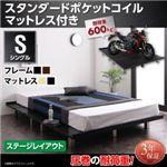 すのこベッド シングル ステージレイアウト フレーム幅120cm 【スタンダードポケットコイルマットレス付】 フレームカラー:ウォルナットブラウン マットレスカラー:ブラック 頑丈デザインすのこベッド T-BOARD ティーボード