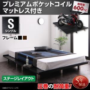 すのこベッドシングルステージレイアウトフレーム幅120cm【プレミアムポケットコイルマットレス付】フレームカラー:ウォルナットブラウンマットレスカラー:ブラック頑丈デザインすのこベッドT-BOARDティーボード