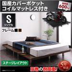 すのこベッド シングル ステージレイアウト フレーム幅120cm 【国産カバーポケットコイルマットレス付】 フレームカラー:ブラック 頑丈デザインすのこベッド T-BOARD ティーボード