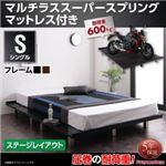 すのこベッド シングル ステージレイアウト フレーム幅120cm 【マルチラススーパースプリングマットレス付】 フレームカラー:ブラック 頑丈デザインすのこベッド T-BOARD ティーボード