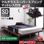 すのこベッド セミダブル ステージレイアウト フレーム幅140cm 【マルチラススーパースプリングマットレス付】 フレームカラー:ブラック 頑丈デザインすのこベッド T-BOARD ティーボード