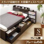 収納ベッド シングル 【フレームのみ】 フレームカラー:ホワイト スライド収納付き 大容量チェストベッド Every-IN エブリーイン