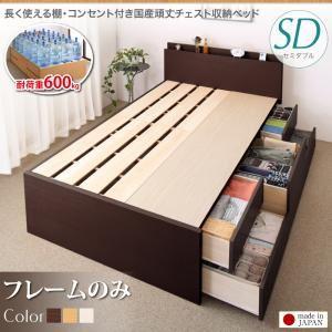 お客様組立 長く使える棚・コンセント付国産頑丈チェスト収納ベッド Heracles ヘラクレス