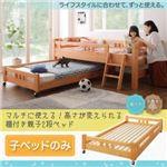 2段ベッド シングル 子ベッドのみ フレームカラー:ライトブラウン マルチに使える・高さが変えられる棚付き親子2段ベッド Star&Moon スターアンドムーン