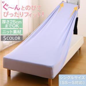 【単品】シーツ シングル メインカラー:ミッドナイトブルー ショート・ロングサイズにもぴったりフィット のびのびフィットシーツ ニット地タイプ