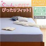 【単品】シーツ ダブル  メインカラー:ベビーピンク ショート・ロングサイズにもぴったりフィット のびのびフィットシーツ ニット地タイプ
