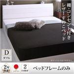 すのこベッド ダブル 【フレームのみ】 フレームカラー:ホワイト 棚・コンセント付きレザーすのこベッド Ivan イヴァン