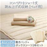 専用別売品(敷きパッド+ボックスシーツ2枚セット) ショート丈 セミシングル  寝具カラー:オリーブグリーン コンパクトな跳ね上げ式収納 ベッド Avari アヴァリ