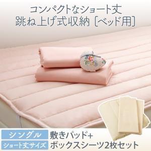 専用別売品(敷きパッド+ボックスシーツ2枚セット)ショート丈シングル寝具カラー:さくらコンパクトな跳ね上げ式収納ベッドAvariアヴァリ