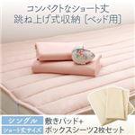 専用別売品(敷きパッド+ボックスシーツ2枚セット) ショート丈 シングル  寝具カラー:さくら コンパクトな跳ね上げ式収納 ベッド Avari アヴァリ