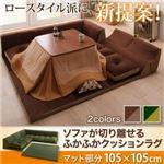 ラグマット 105×105cm  メインカラー:グリーン×モスグリーン ソファが切り離せるふかふかクッションラグ マット部分サイズ