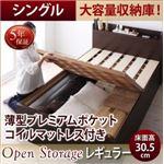 すのこベッド シングル 深さレギュラー 【薄型プレミアムポケットコイルマットレス付】 フレームカラー:ホワイト お客様組立 シンプル大容量収納庫付きすのこベッド Open Storage オープンストレージ