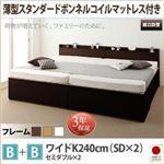 【組立設置費込】 収納ベッド ワイドK240(SD×2) B+Bタイプ 【薄型スタンダードボンネルコイルマットレス付】 フレームカラー:ホワイト 大容量収納ファミリーチェストベッド TRACT トラクト