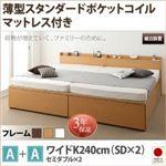 【組立設置費込】 収納ベッド ワイドK240(SD×2) A+Aタイプ 【薄型スタンダードポケットコイルマットレス付】 フレームカラー:ホワイト 大容量収納ファミリーチェストベッド TRACT トラクト