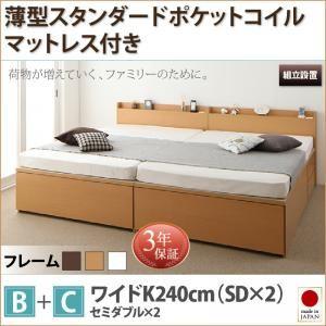 【組立設置費込】 収納ベッド ワイドK240(SD×2) B+Cタイプ 【薄型スタンダードポケットコイルマットレス付】 フレームカラー:ナチュラル 大容量収納ファミリーチェストベッド TRACT トラクト