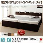 【組立設置費込】 収納ベッド ワイドK240(SD×2) B+Cタイプ 【薄型プレミアムボンネルコイルマットレス付】 フレームカラー:ダークブラウン 大容量収納ファミリーチェストベッド TRACT トラクト