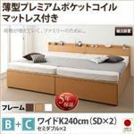 【組立設置費込】 収納ベッド ワイドK240(SD×2) B+Cタイプ 【薄型プレミアムポケットコイルマットレス付】 フレームカラー:ダークブラウン 大容量収納ファミリーチェストベッド TRACT トラクト