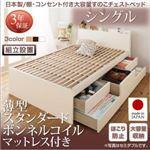 【組立設置費込】 収納ベッド シングル   【薄型スタンダードボンネルコイルマットレス付】 フレームカラー:ダークブラウン  日本製 棚・コンセント付き大容量すのこチェストベッド Salvato サルバト