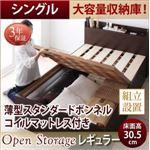 【組立設置費込】 収納ベッド シングル 深さレギュラー  【薄型スタンダードボンネルコイルマットレス付】 フレームカラー:ダークブラウン  シンプル大容量収納庫付きすのこベッド Open Storage オープンストレージ