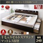 お客様組立 収納ベッド ワイドK240(SD×2) A+Bタイプ すのこ仕様 【羊毛入りゼルトスプリングマットレス付】 フレームカラー:ダークブラウン  連結 棚・コンセント付収納ベッド Ernesti エルネスティ