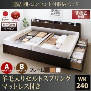 【組立設置費込】 収納ベッド ワイドK240(SD×2) A+Bタイプ すのこ仕様 【羊毛入りゼルトスプリングマットレス付】 フレームカラー:ダークブラウン 連結 棚・コンセント付収納ベッド Ernesti エルネスティ
