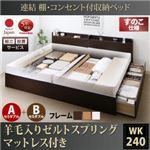 【組立設置費込】 収納ベッド ワイドK240(SD×2) A+Bタイプ すのこ仕様 【羊毛入りゼルトスプリングマットレス付】 フレームカラー:ホワイト  連結 棚・コンセント付収納ベッド Ernesti エルネスティ