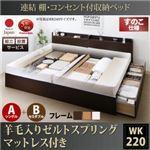 【組立設置費込】 収納ベッド ワイドK220 A(S)+B(SD)タイプ すのこ仕様 【羊毛入りゼルトスプリングマットレス付】 フレームカラー:ダークブラウン  連結 棚・コンセント付収納ベッド Ernesti エルネスティ