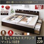 【組立設置費込】 収納ベッド ワイドK220  B(S)+A(SD)タイプ すのこ仕様 【羊毛入りゼルトスプリングマットレス付】 フレームカラー:ダークブラウン  連結 棚・コンセント付収納ベッド Ernesti エルネスティ