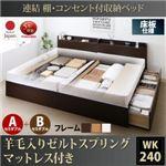 お客様組立 収納ベッド ワイドK240(SD×2) A+Bタイプ 床板仕様 【羊毛入りゼルトスプリングマットレス付】 フレームカラー:ナチュラル  連結 棚・コンセント付収納ベッド Ernesti エルネスティ
