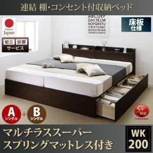 【組立設置費込】 収納ベッド ワイドK200 A+Bタイプ 床板仕様 【マルチラススーパースプリングマットレス付】 フレームカラー:ホワイト  連結 棚・コンセント付収納ベッド Ernesti エルネスティ