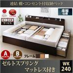 【組立設置費込】 収納ベッド ワイドK240(SD×2) A+Bタイプ 床板仕様 【ゼルトスプリングマットレス付】 フレームカラー:ナチュラル マットレスカラー:グレー 連結 棚・コンセント付収納ベッド Ernesti エルネスティ