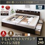 【組立設置費込】 収納ベッド ワイドK240(SD×2) A+Bタイプ 床板仕様 【羊毛入りゼルトスプリングマットレス付】 フレームカラー:ナチュラル  連結 棚・コンセント付収納ベッド Ernesti エルネスティ