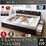 【組立設置費込】 収納ベッド ワイドK220 A(S)+B(SD)タイプ 床板仕様 【羊毛入りゼルトスプリングマットレス付】 フレームカラー:ナチュラル  連結 棚・コンセント付収納ベッド Ernesti エルネスティ