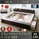 【組立設置費込】 収納ベッド ワイドK220  B(S)+A(SD)タイプ 床板仕様 【羊毛入りゼルトスプリングマットレス付】 フレームカラー:ホワイト  連結 棚・コンセント付収納ベッド Ernesti エルネスティ