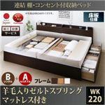 【組立設置費込】 収納ベッド ワイドK220  B(S)+A(SD)タイプ 床板仕様 【羊毛入りゼルトスプリングマットレス付】 フレームカラー:ナチュラル  連結 棚・コンセント付収納ベッド Ernesti エルネスティ