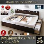 【組立設置費込】 収納ベッド ワイドK240(SD×2) A+Bタイプ 床板仕様 【薄型抗菌国産ポケットコイルマットレス付】 フレームカラー:ダークブラウン  連結 棚・コンセント付収納ベッド Ernesti エルネスティ